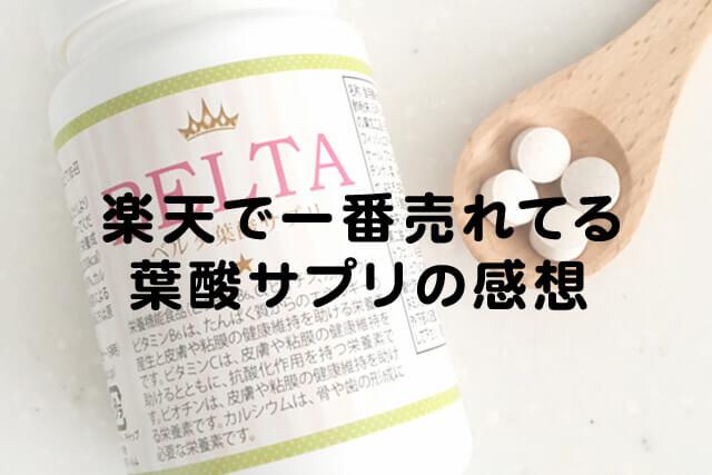 ベルタ葉酸の感想