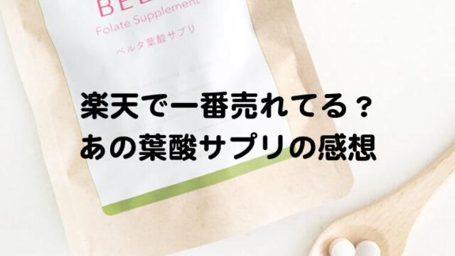 ベルタ 葉酸サプリ