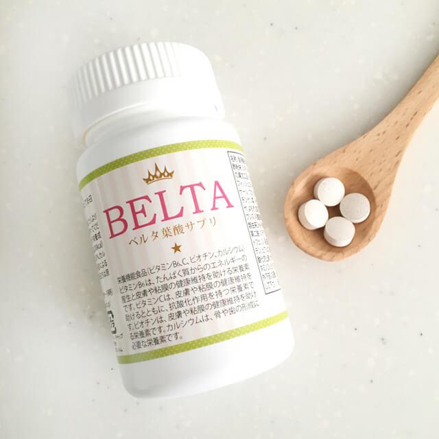 ベルタ葉酸サプリレビュー