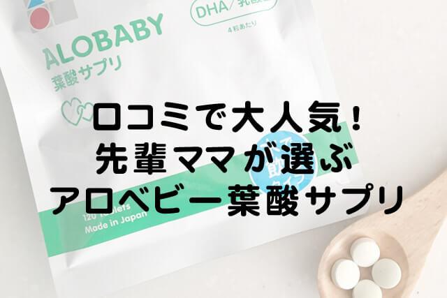 アロベビー葉酸サプリ口コミ