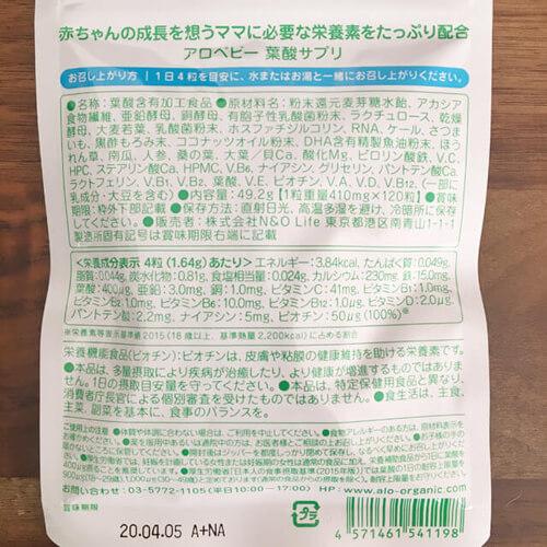 アロベビー葉酸サプリ原材料名