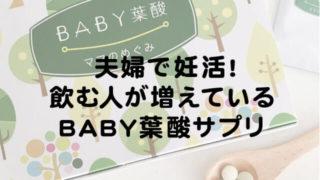 BABY葉酸サプリ国産