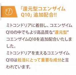 マカナ還元型コエンザイムQ10