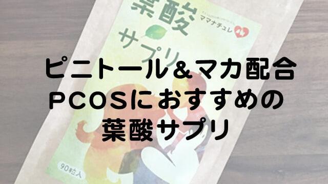 ママナチュレ葉酸サプリ キャンペーン