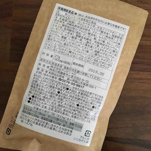 ママナチュレ葉酸サプリ 原材料名