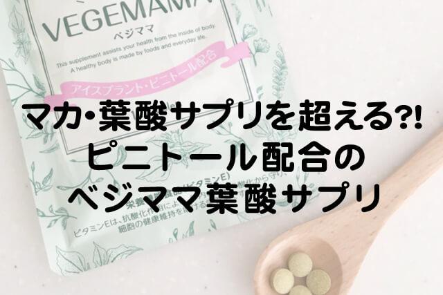 ベジママ葉酸サプリ通販