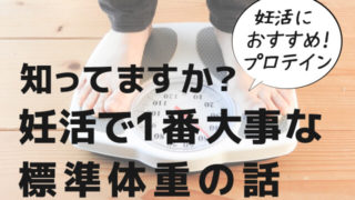 妊娠 体重