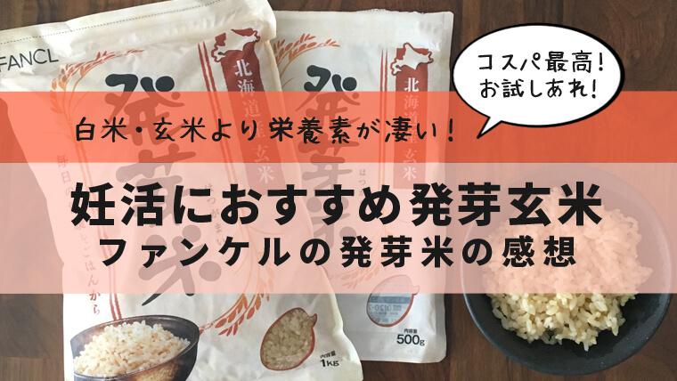 妊活 発芽米