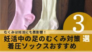 足のむくみ 靴下