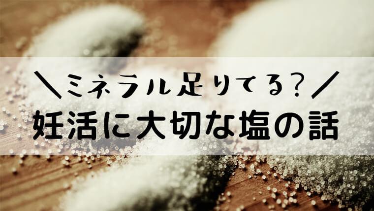 ミネラル 塩