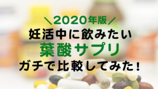 葉酸サプリ 2020