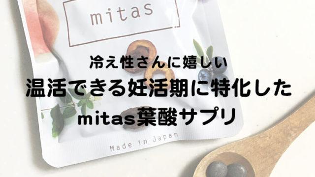mitas 葉酸サプリ おすすめ