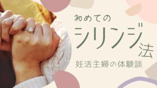 シリンジ法 ブログ
